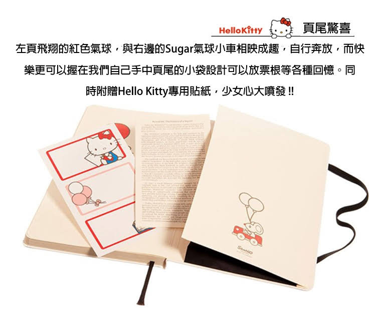 MOLESKINE Hello Kitty頁尾少女心噴發