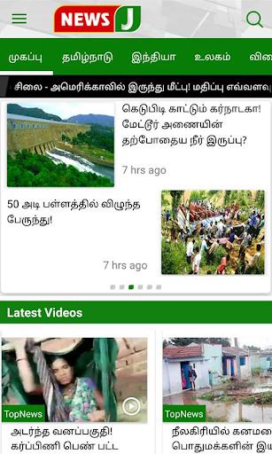 News J Tamil 1.5 screenshots 1