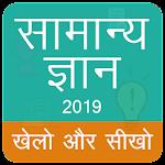 GK & CA Hindi For all Exam 2.3