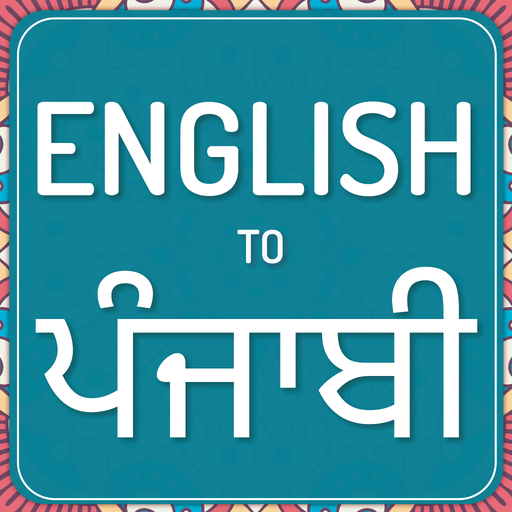 English to Punjabi Dictionary & Punjabi Translator - אפליקציות ב