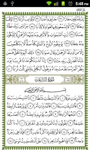 Quran Juz-30 - Mahad al Zahra by Mahad al-Zahra Publications