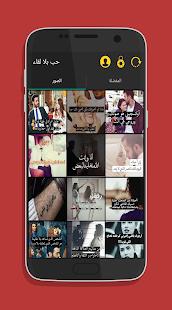 App حب بلا لقاء APK for Windows Phone