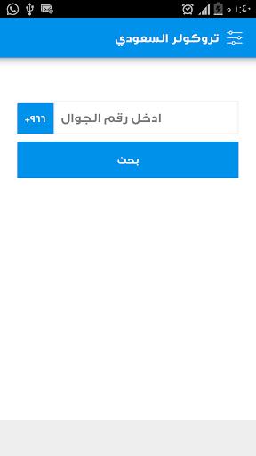 تركولر السعوديه caller id