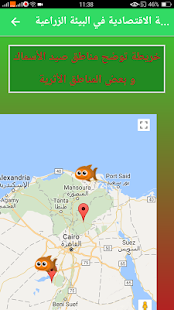 ملخص جغرافيا 6 إبتدائى ترم أول بإستخدام خرائط جوجل - náhled