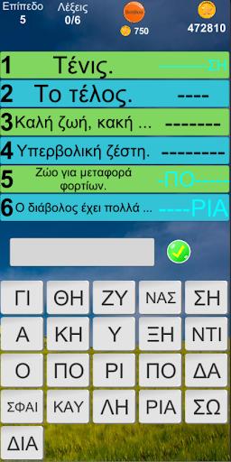 u03a3u03c4u03b1u03c5u03c1u03ccu03bbu03b5u03beu03bf android2mod screenshots 2