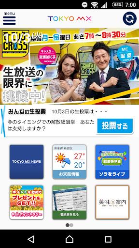 TOKYO MXu30a2u30d7u30eauff0au516cu5f0f 2.4.0 Windows u7528 1