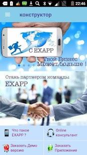 Конструктор Мобильных Приложений Exapp - náhled