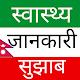 Nepali Health Tips - स्वास्थ्य टिप्स/जानकारी for PC Windows 10/8/7