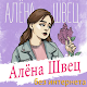 Алёна Швец песни Не Онлайн APK