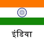 भारत यात्रा गाइड Tristansoft