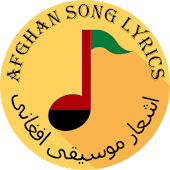 Afghan Song Lyrics