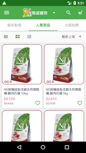 PetZoo:毛孩最愛天然糧 - náhled