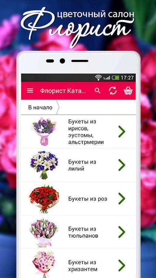 Доставка цветов флорист чебоксары