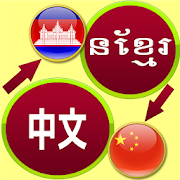 Khmer to Chinese Translation