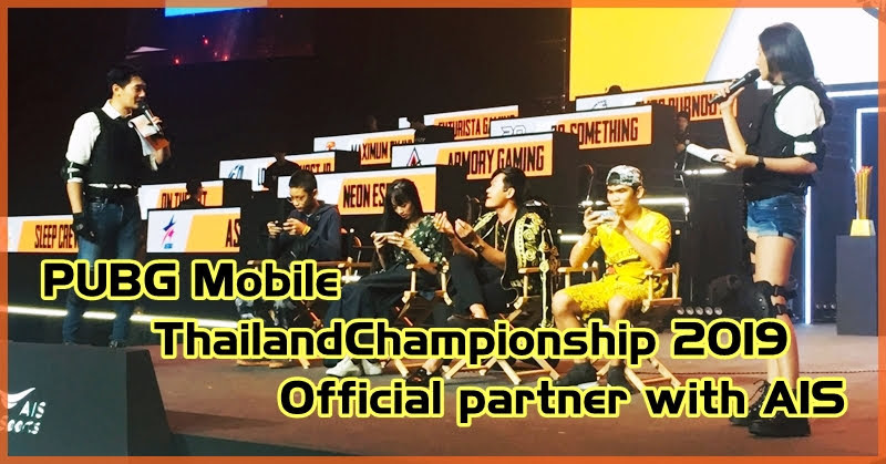 PUBG Mobile Thailand Championship 2019 Official partner with AIS รอบสุดท้าย