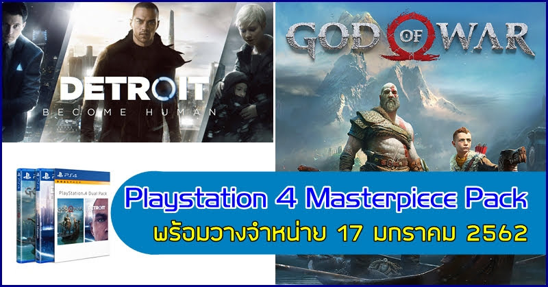 Playstation 4 Masterpiece