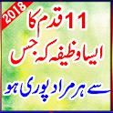 Wazaif 11 Qadam Wala icon