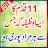 Wazaif 11 Qadam Wala logo