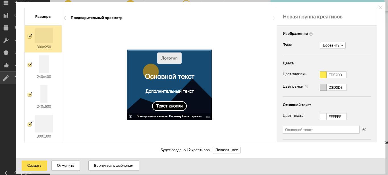Яндекс.Директ форматы баннеров