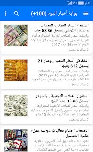 أخبار مصر اليوم - náhled