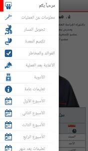 Dr. Mohamed Hany Ashour screenshot 2