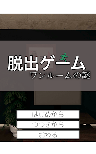 Download 脱出ゲーム ワンルームの謎 For PC Windows and Mac apk screenshot 9