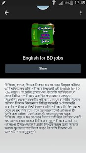English for BD jobs- screenshot thumbnail