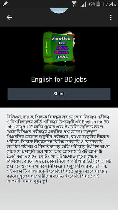 English for BD jobs- screenshot