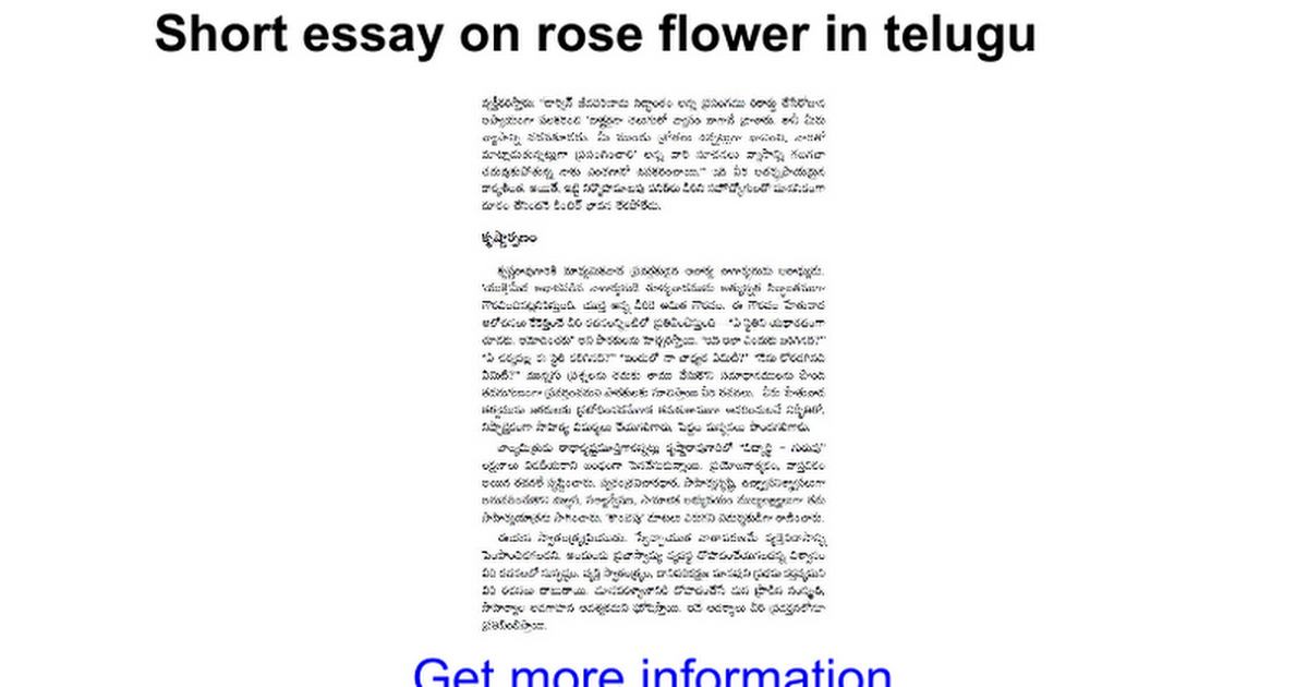 Short essay on rose flower in hindi