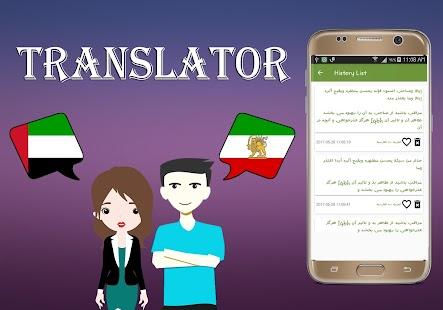 Arabic To Persian Translator - náhled