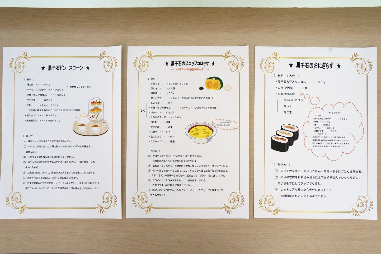 第2回のクッキング教室レシピ