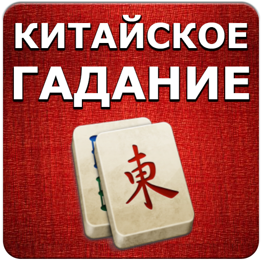 Chinese divination Mahjong (game)