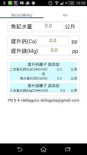 鈣鎂KH計算機 V1.3