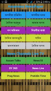 Jobs Assam - náhled