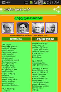 BJP Tamil Nadu screenshot 12