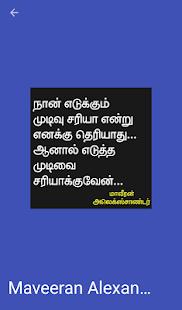 Tamil Inspirational Quotesவழகக சநதனகள