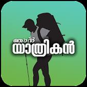 Njan Yathrikan : A Malayalam Travalogue Android APK Download Free By A4akhilsudha