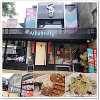 新樂園Paradiso美義餐館