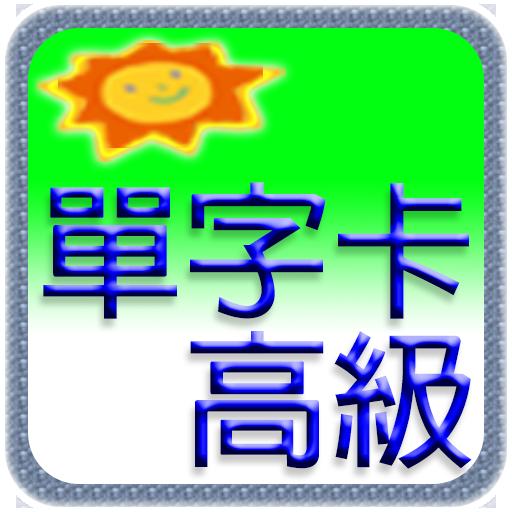 滿分英文單字卡高級_2.0.1 教育 App LOGO-硬是要APP