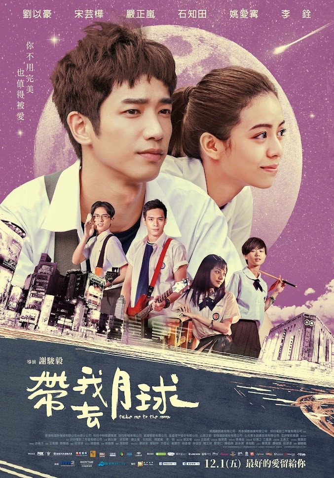 帶我去月球 (Take Me to the Moon, 2017)