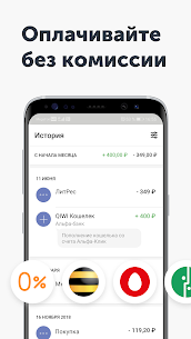 QIWI Wallet 4.11.2 3