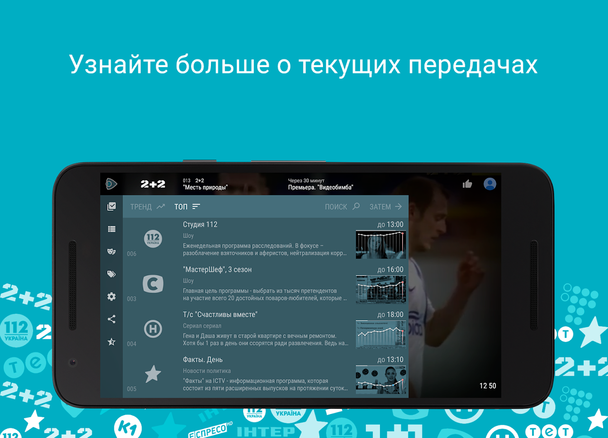 Lanet.TV - Ukr TV without ads- screenshot