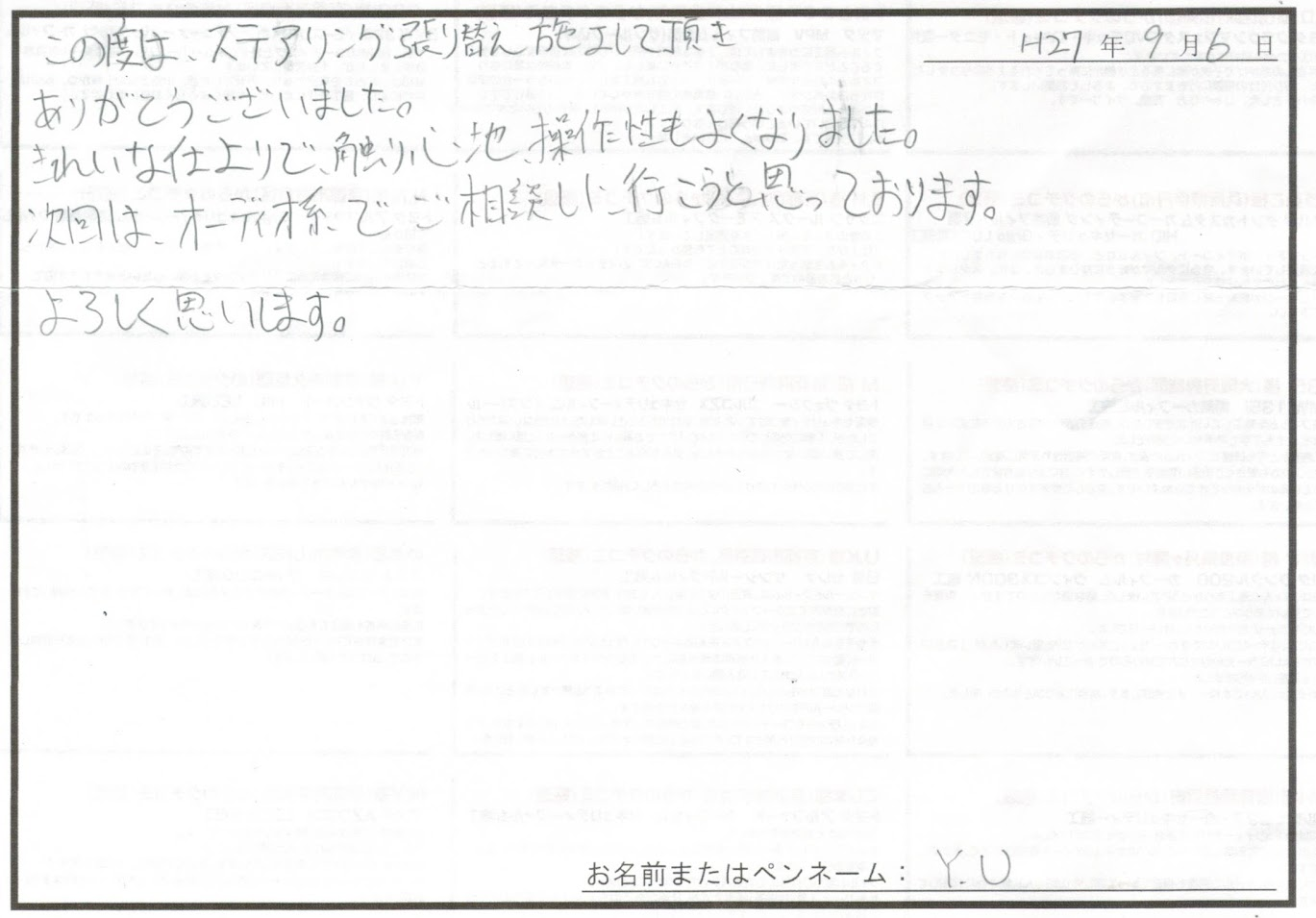 ビーパックスへのクチコミ/お客様の声:Y.U 様(三重県伊賀市)/ニッサン ウイングロード