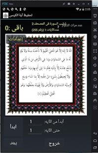 تحفيظ آية الكرسى رقم (255) من سورة البقرة رقم( 2) - náhled