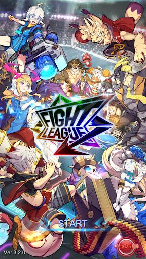 ファイトリーグ - Fight League 3.2.1 screenshots 1