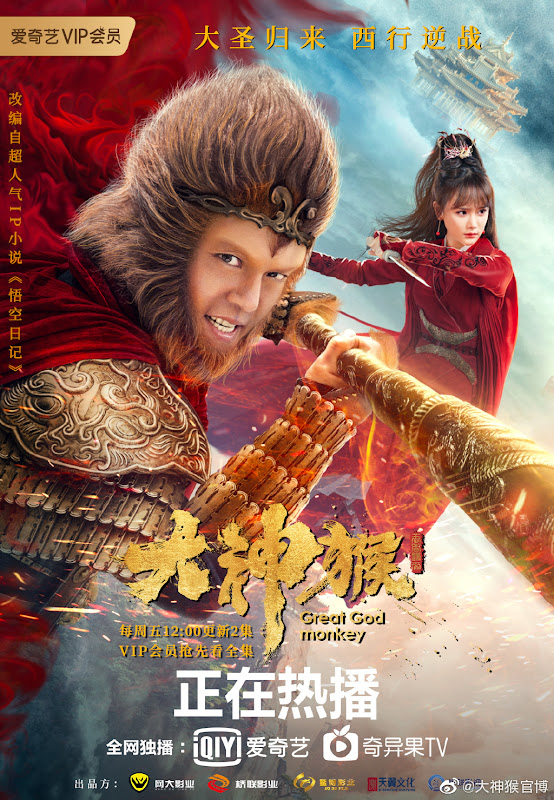 Great God Monkey China Web Drama