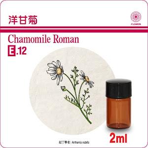 特級羅馬洋甘菊精油2ml