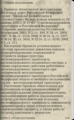 ПТЭ 2017 - screenshot