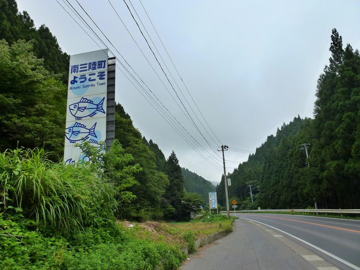 旧「南三陸町ようこそ」看板(戸倉街道方)