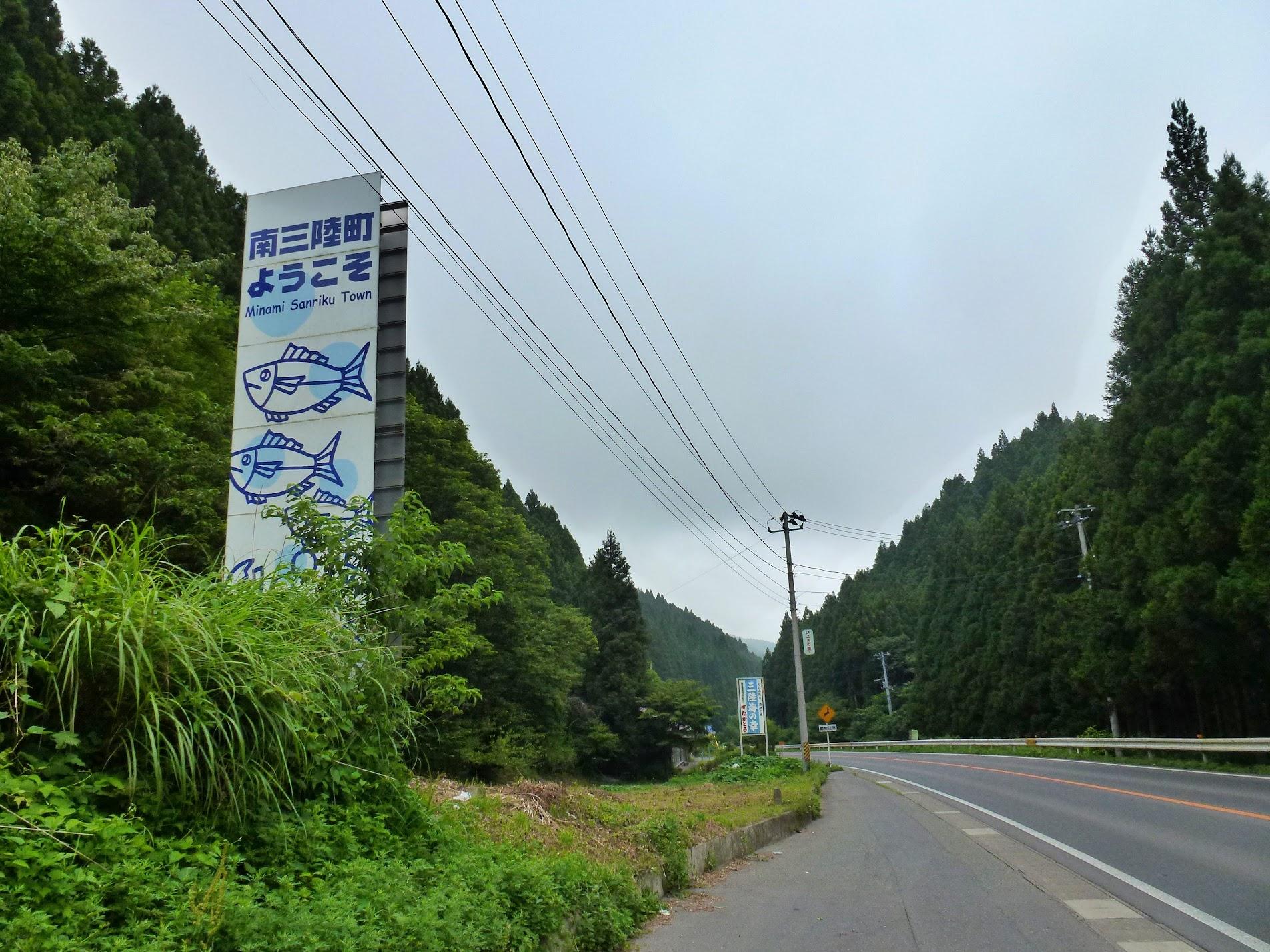 「南三陸町ようこそ」看板(国道45号・戸倉街道方)